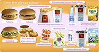 Хэппи мил (Чизбургер + картошка фри + напиток)