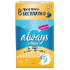 Прокладки Always (Олвейс) Ultra Light 40шт Россия